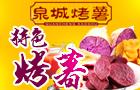 泉城烤薯  时尚营养
