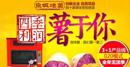 泉城烤薯1