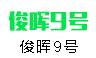 俊晖9号台湾泥鳅