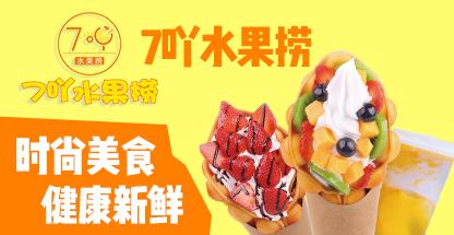 7吖水果捞