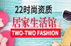 22时尚加盟