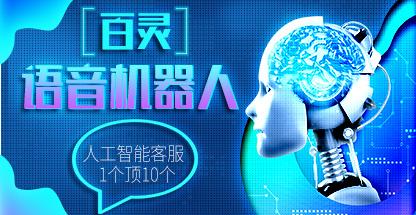 百灵语音机器人